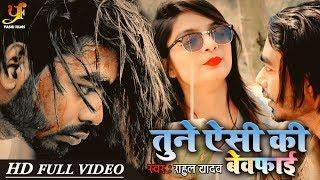 HD VIDEO SONG | तुने ऐसी की बेवफाई | Rahul Yadav का Superhit Bhojpuri Love Story Song 2020
