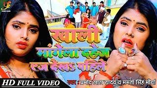 HD VIDEO SONG   खाली मांगेला दहेज एज देखs पहिले   Pramod lal Yadav & Mamta Singh Mourya का New Song