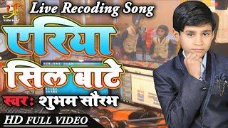 HD VIDEO LIVE RECODING SONG   एरिया सिल बाटे    Shubham Sourabh का Superhit Bhojpuri Song 2020