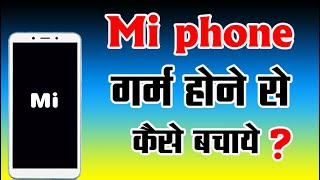 Mi Phone गर्म होने से कैसे बचाये, Phone Garam Hone Se Bachaye - Redmi Mobile Heating Problem Solve