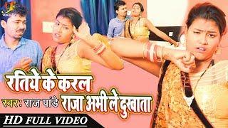 HD VIDEO SONG   रतिये के करल राजा अभी ले दुखाता   Raj Pandey का Superhit Bhojpuri Song 2020