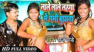 #FULL HD VIDEO SONG | लाले लाले लहंगा में गर्मी बुझाता | #Raj Pandey का Superhit Bhojpuri Song 2020