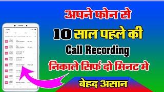 10 साल पहले की Call Recording निकले अपने फ़ोन से केवल दो मिनट में New Video By Mobile Technical Guru