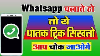whatsapp की ये घातक ट्रिक सिखलो 101% आप नही जानते है देखते ही चौक जाओगे By Mobile Technical Guru