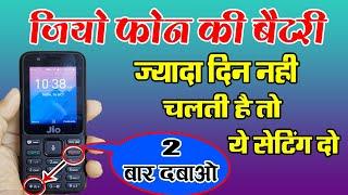 जियो फोन की बटरी ज्यादा दिन नही चलती है तो ये सेटिंग कर दो !! एक मिनट देखलो By Mobile Technical Guru