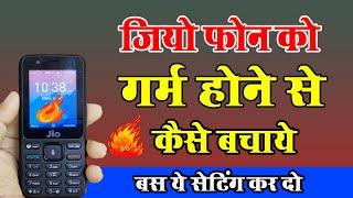 जियो फ़ोन गर्म होने से कैसे बचाये Jio Phone ko garam hone se bachay -Solve Jio Mobile Heating Problem