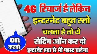 4g रिचार्ज है लेकिन फोन में इन्टरनेट बहुत स्लो चलता है तो ये सेटिंग ऑन करदो By Mobile Technical Guru