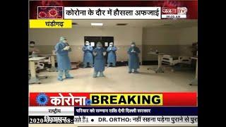 CHANDIGARH PGI में ऐसे बढ़ाया जा रहा है कोरोना मरीजों का हौसला