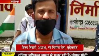 Hamirpur | मजदूरों की मांग को लेकर किया गया एक दिन का सांकेतिक अनशन