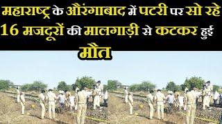 Aurangabad Train Accident   औरंगाबाद में पटरी पर सो रहे 16 मजदूरों की मालगाड़ी से कटकर हुई मौत
