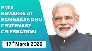 PM's remarks at Bangabandhu Centenary Celebration