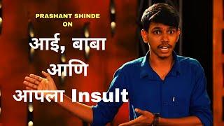 आई, बाबा आणि Insult | Marathi Standup Comedy By Prashant Shinde | Cafe Marathi Comedy Champ 2019