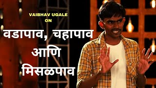 वडापाव, चहापाव आणि मिसळपाव | Marathi Standup Comedy By Vaibhav Ugale |Cafe Marathi Comedy Champ 2019