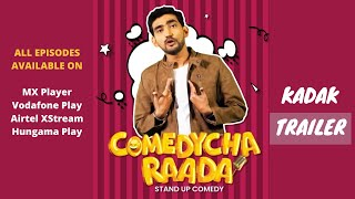 Trailer | Comedycha Raada  |  Cafe Marathi Stand Up Comedy Show