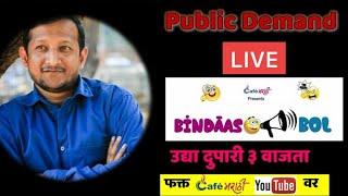 CafeMarathi Bindaas Bol Live