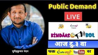 Live Bindaas Bol