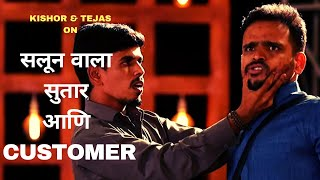 सलून वाला , सुतार आणि Customer |Marathi Standup Comedy By Tejas & Kishor|CafeMarathiComedy Champ2019