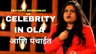 CELEBRITY IN OLA आणि पंचाईत | Standup Comedy By PRIYANKA MEHRUNKAR | Cafe Marathi Comedy Champ 2019