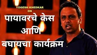 पायावरचे केस आणि बघायचा कार्यक्रम |Marathi Standup By Yogesh Khedekar|Cafe Marathi Comedy Champ 2019