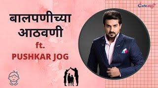 Baalpanichya Athwani ft. Pushkar Jog | CafeMarathi