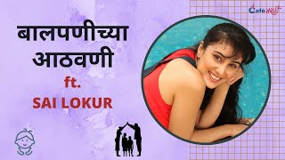 Baalpanichya Athwani ft. Sai Lokur | CafeMarathi