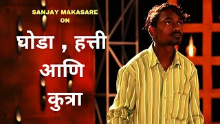 घोडा, हत्ती आणि कुत्रा | Marathi Standup Comedy By Sanjay Makasare | Cafe Marathi Comedy Champ 2019