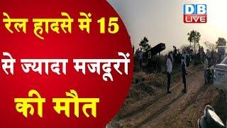 Aurangabad Train Accident : रेल हादसे में 15 से ज्यादा मजदूरों की मौत | #DBLIVE
