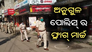 Angul Cops holds flag march at Angul Town - Exclusive | ରାସ୍ତା ରେ ବୁଲିଲେ କରୋନା ଯୋଦ୍ଧା