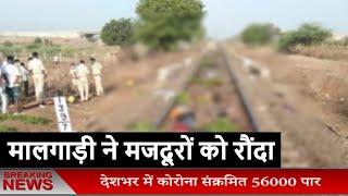 Aurangabad Accident News // मालगाड़ी ने मजदूरों को रौंदा, 16 की मौत