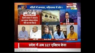 Charcha || मंदिर नहीं मदिरालय जरूरी ||   janta tv