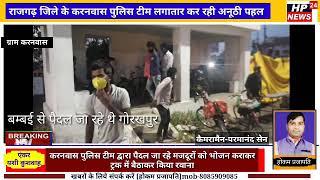 करनवास पुलिस की अनूठी पहल/ पैदल जा रहे मजदूरों को भोजन कराकर ट्रक में बैठाकर किया रवाना ???? HP