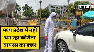 मध्य प्रदेश में नहीं थम रहा कोरोना वायरस का कहर | Catch Hindi
