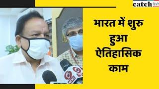कोरोना वायरस: स्वास्थ्य मंत्री हर्षवर्धन ने कहा- भारत में शुरु हुआ ऐतिहासिक काम | Catch Hindi