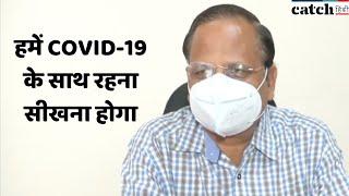 हमें COVID-19 के साथ रहना सीखना होगा: सत्येंद्र जैन | Latest News In Hindi | Catch Hindi