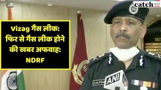 Vizag गैस लीक: फिर से गैस लीक होने की खबर अफवाह: NDRF | Catch Hindi