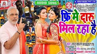 दारू पीने वाले इस गाना को जरूर सुने - फ्री में दारू मिल रहा है - Lalu Sajan - Free Me Daru Mil