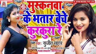 मुस्कनवा के भतार बेचे कुरकुरा रे - Sujit Sagar - Muskanwa Ke Bhatar Beche Kurkura Re