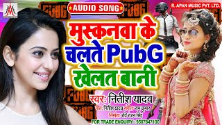 मुस्कनवा के चलते PubG खेलत बानी - Nitish Yadav - Muskanwa Ke Chalate Pubg Khelat Bani - Lockdown