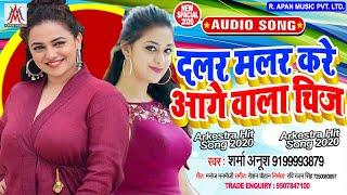 दलर मलर करे आगे वाला चीज - Sharma Anush - Dalar Malar Kare Aage Wala Chij - Arkestra Song