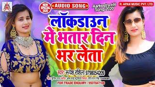 लॉकडाउन में भतार दिन भर लेता - Rupesh Rashila - Lockdown Me Bhatar Din Bhar Leta - Lockdown Song