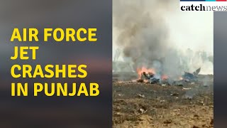 Air Force Jet Crashes In Punjab, Pilot Ejects Safely   Latest News In English   Catch News