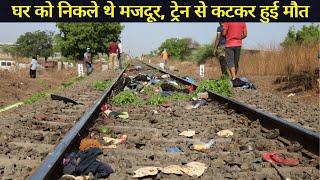 Aurangabad में घर लौट रहे मजदूरों की ट्रेन से कटकर हुई मौत | Train Accident