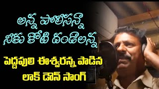 Amazing Song On Lock Down Real Hero's | Police | Doctors | Telugu Songs | Top Telugu TV
