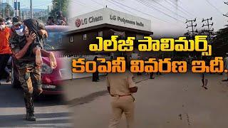 LG Polymers Gives Explanation On Gas Issue | Telugu News | Top Telugu TV