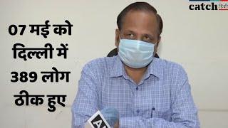 कोरोना वायरस: 07 मई को दिल्ली में 389 लोग ठीक हुए- सत्येंद्र जैन | Catch Hindi