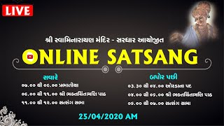 Online Satsang || Tirthdham Sardhar || પૂજ્ય સદ્ સ્વામી શ્રી નિત્યસ્વરૂપદાસજી 25-04-2020 AM