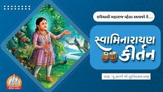 Chhapiyathi Maharaj Vhela Aavajo Re lol    Swaminarayan Kirtan    Audio Spectrum 2020