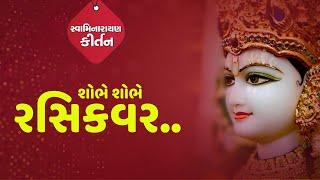 Shobhe Shobhe Rasikvar Chhel Re    Swaminarayan Kirtan    Audio Spectrum 2020