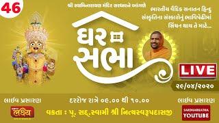 Ghar Sabha (ઘર સભા) 46 @ Tirthdham Sardhar Dt. - 29/04/2020