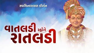 Vataladi Rhone Rataladi    Swaminarayan Kirtan    Audio Spectrum 2020